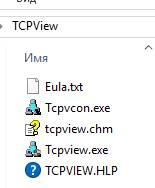 TCPView - установка и запуск программы