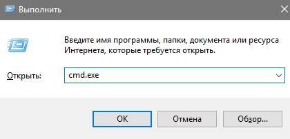 консоль Windows - пуск - выполнить
