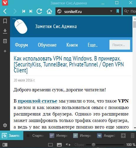 vivaldi - скриншот 1