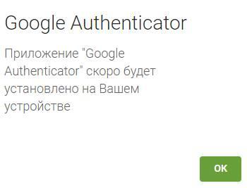 Google Authenticator - конец установки