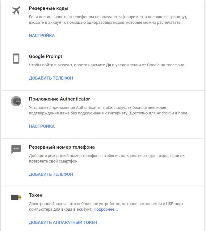 настройка двухфакторной аутентификации с Google Authenticator