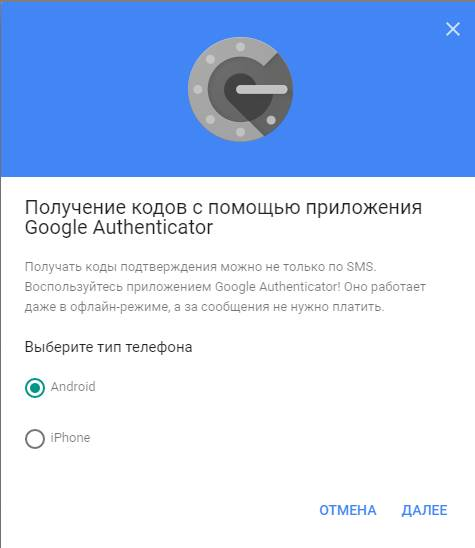 Google Authenticator на Android