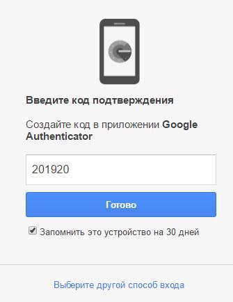 вход в аккаунт с помощью двухфакторной аутентификации - ввод кода