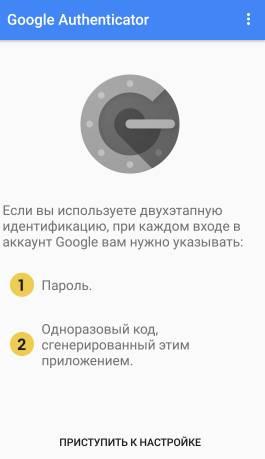 Google Authenticator - главное окно приложение