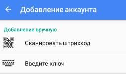 Google Authenticator - добавление аккаунта