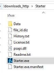 смотрим процессы Windows - Starter - файл для запуска - скриншот 2