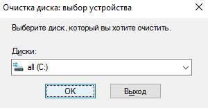 выбор диска для очистки и удаления папки windows.old