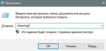 Используем cleanmngr для очистки папки Windows.old