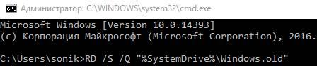 консоль, использование команды RD /S /Q