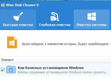 удаление папки windows.old через wise disk cleaner