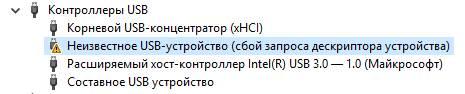 неизвестное USB-устройство 0x800f0217