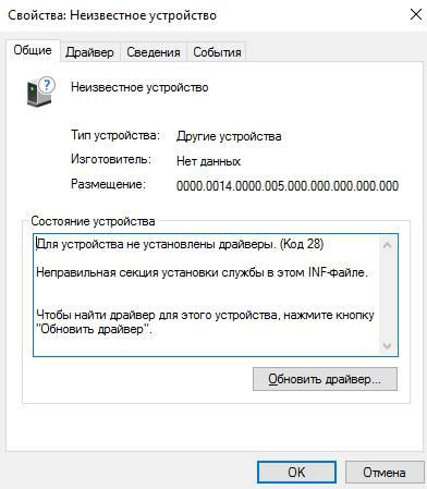 MTP Device — ошибка 0x800f0217 - обновление драйвера устройства