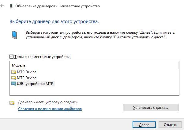 USB-устройство MTP в списке драйверов