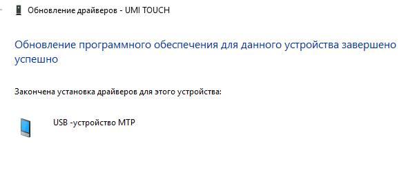 USB-устройство MTP - завершение установки