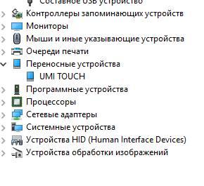переносные устройства MTP Device в списке диспетчера устройств