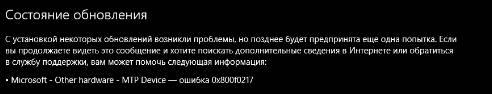 Miscrosoft ошибка 0x800f0217