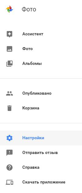 Google Фото - настройки