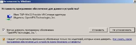 Предложение установки адаптера OpenVPN