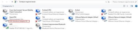 Сетевой адаптер OpenVPN