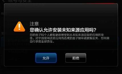 XiaoMi MIUI TV Box [Mi Box mini] - настройка и использование - скриншот 5