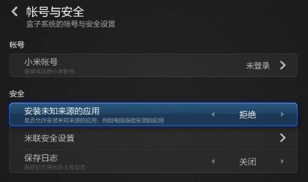 XiaoMi MIUI TV Box [Mi Box mini] - настройка и использование - скриншот 3