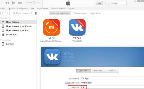 Версия VK App