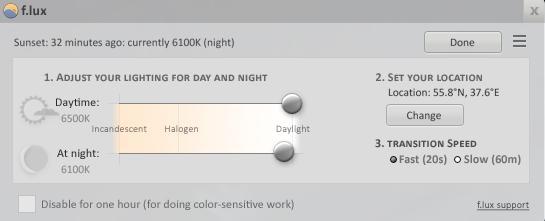 регулировка яркости монитора - программа F.lux - скриншот 3