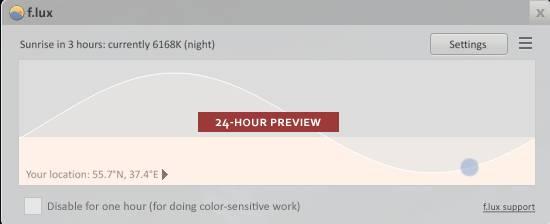 регулировка яркости монитора - программа F.lux - скриншот 7