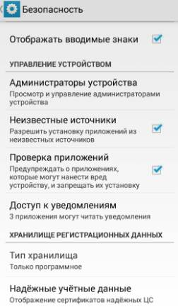 android и установка из неизвестных источников