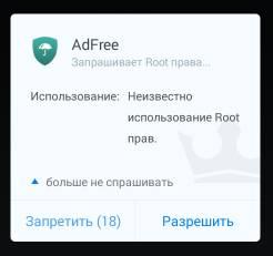 android - предоставление root прав для adfree