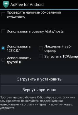 установка adfree для блокировки рекламы в Android