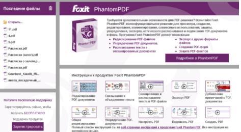 Foxit Reader - работа и взаимодействие с PDF
