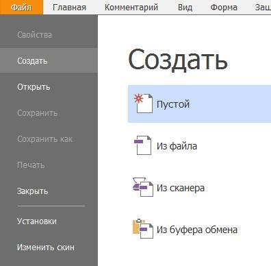 Foxit Reader - создание и редактирование PDF