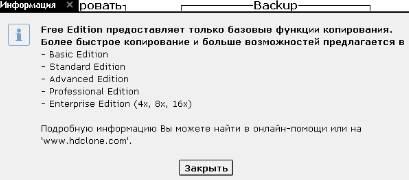HDClone - перенос и клонирование HDD SSD - скриншот 4 - версии программы