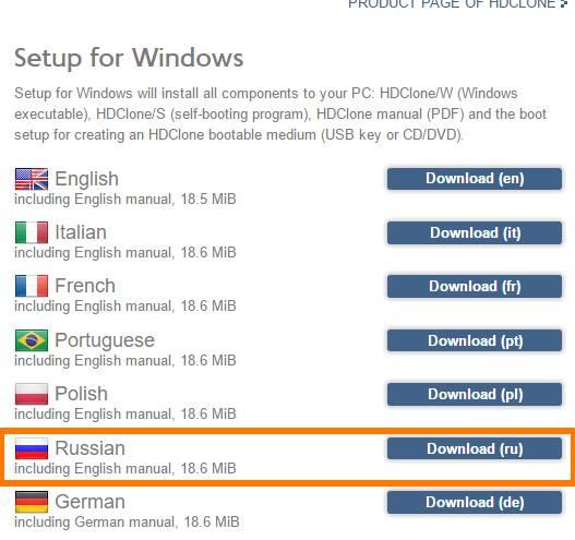 HDClone - перенос и клонирование HDD SSD - скриншот 2 - выбор языка