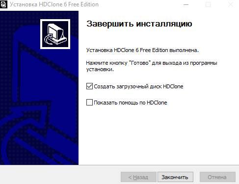 HDClone - перенос и клонирование HDD SSD - скриншот 3 - завершение процесса установки