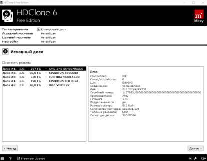 HDClone - перенос и клонирование HDD SSD - скриншот 6 - выбор исходного диска для клонирования