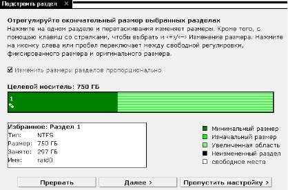 HDClone - перенос и клонирование HDD SSD - скриншот 9 - настройка разделов дисков