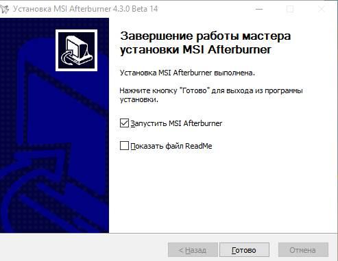 как разогнать видеокарту - скриншот 1 - установка MSI Afterburner