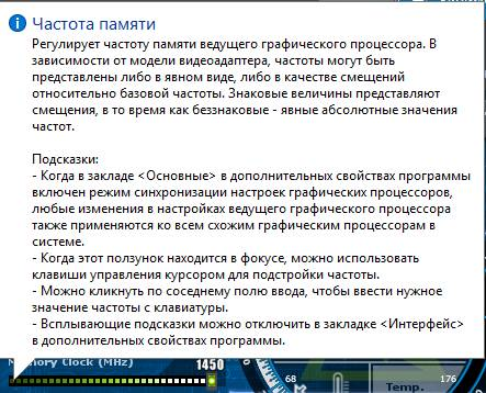 как разогнать видеокарту - скриншот 10 - подсказки для частот памяти и ядра - msi afterburner