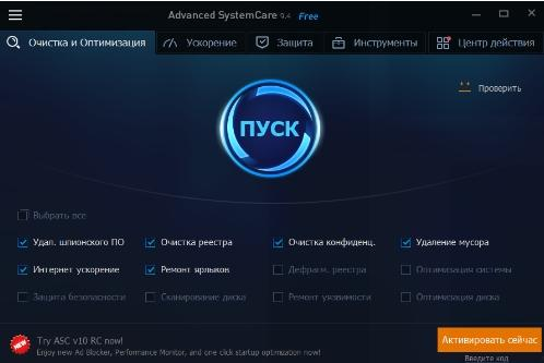 Advanced SystemCare - вкладка очистки и оптимизации - скриншот 4