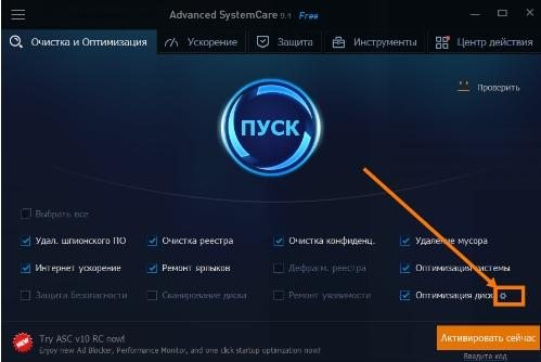 Advanced SystemCare - тонкая настройка очистки и оптимизации - скриншот 5
