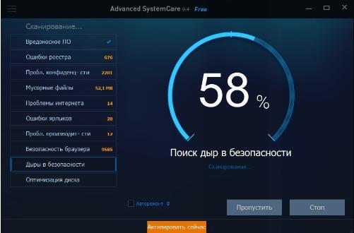 Advanced SystemCare - устранение ошибок и ремонт Windows - скриншот 6