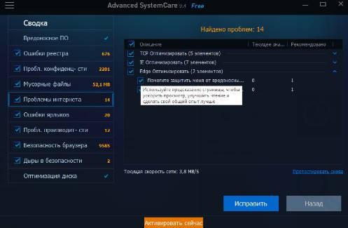 Advanced SystemCare - процесс сканирования и поиска ошибок - скриншот 7
