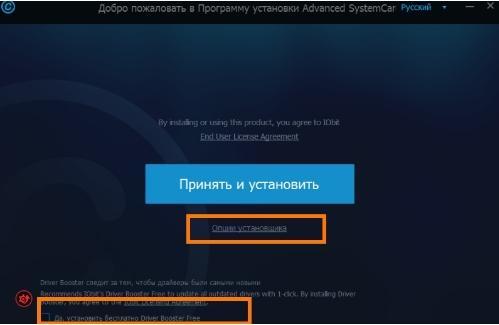 Advanced SystemCare - установка - скриншот 1