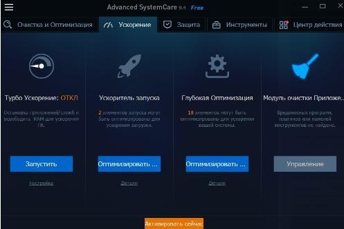 Advanced SystemCare - вкладка ускорение - скриншот 9