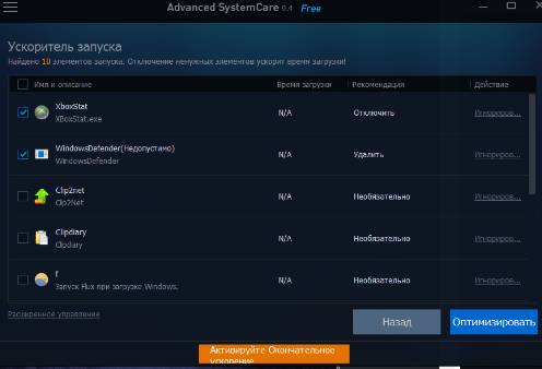 Advanced SystemCare - настройка автозагрузки - скриншот 11