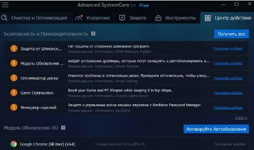 Advanced SystemCare - центр действий и дополнительных программ - скриншот 16