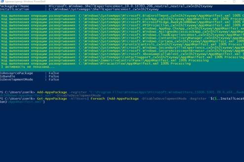 восстановление windows store и windows 10 приложений - скриншот 2