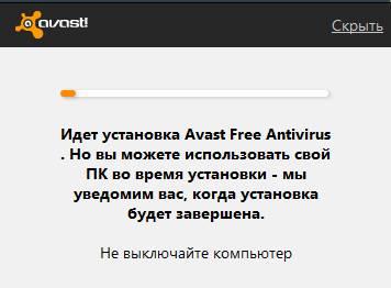 Avast антивирус - процесс установки - скриншот 4